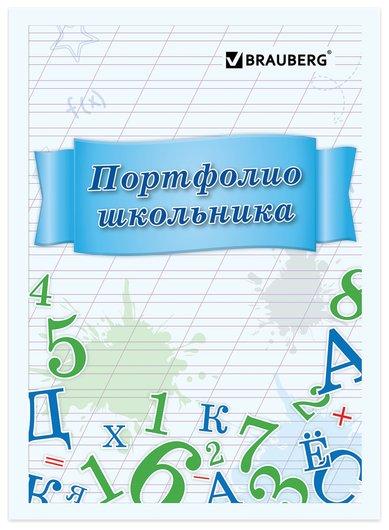 """Листы-вкладыши для портфолио школьника, 14 разделов, 16 листов, """"Учись на 5""""  Brauberg"""