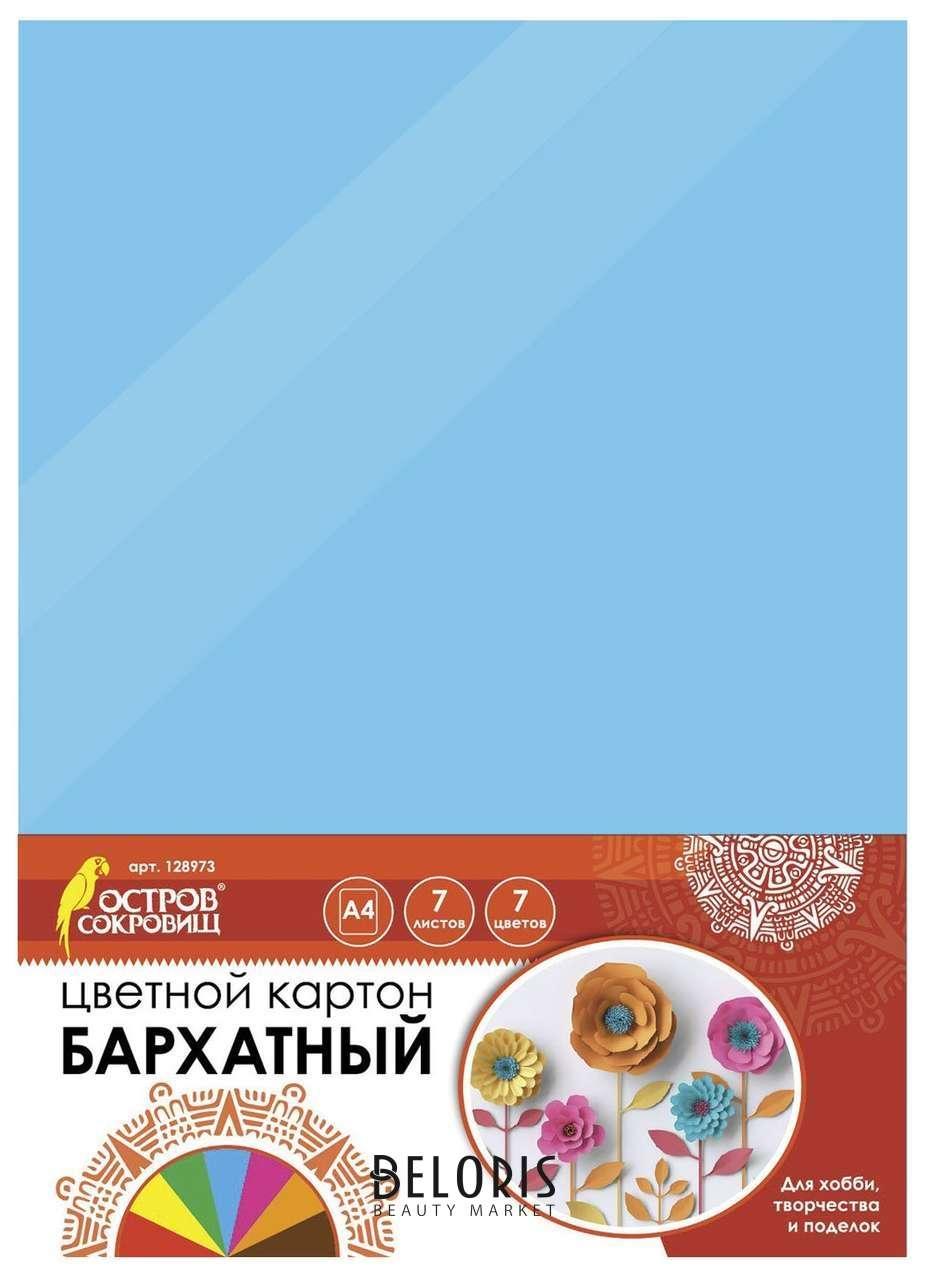 Картон цветной А4 бархатный Остров сокровищ
