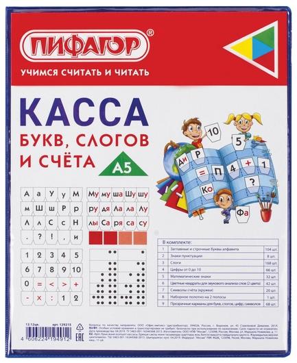 Касса букв, слогов и счета с цветным рисунком, А5, ПВХ   Пифагор