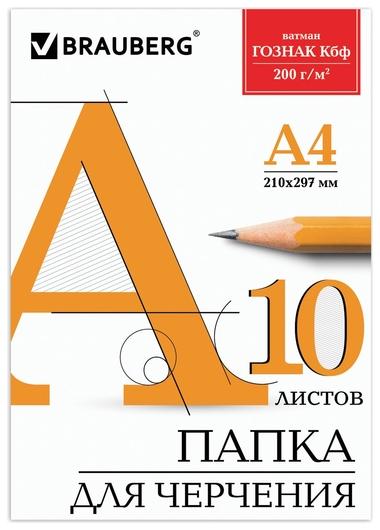 Папка для черчения А4, 10 листов, без рамки, ватман  Brauberg