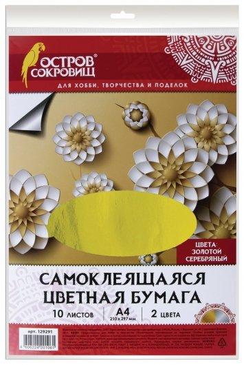 Цветная бумага, А4, 10 листов, 5 золото+5 серебро Остров сокровищ