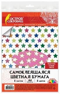 Цветная бумага, А4 5 листов 5 цветов Звезды  Остров сокровищ