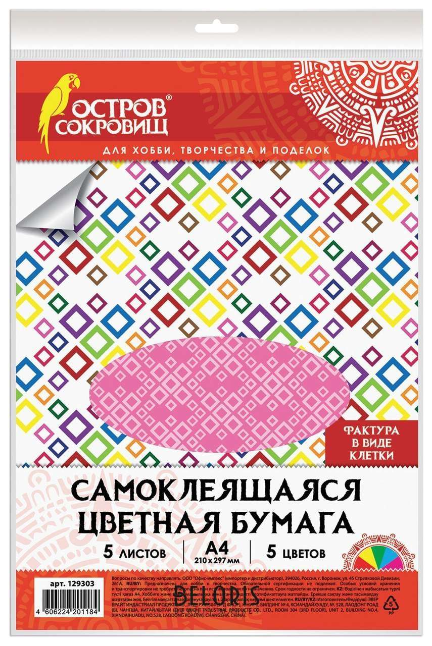 Цветная бумага, А4 5 листов 5 цветов Клетка Остров сокровищ