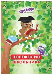 Листы-вкладыши для портфолио школьника, 14 разделов, 16 листов Окружающий мир  Юнландия