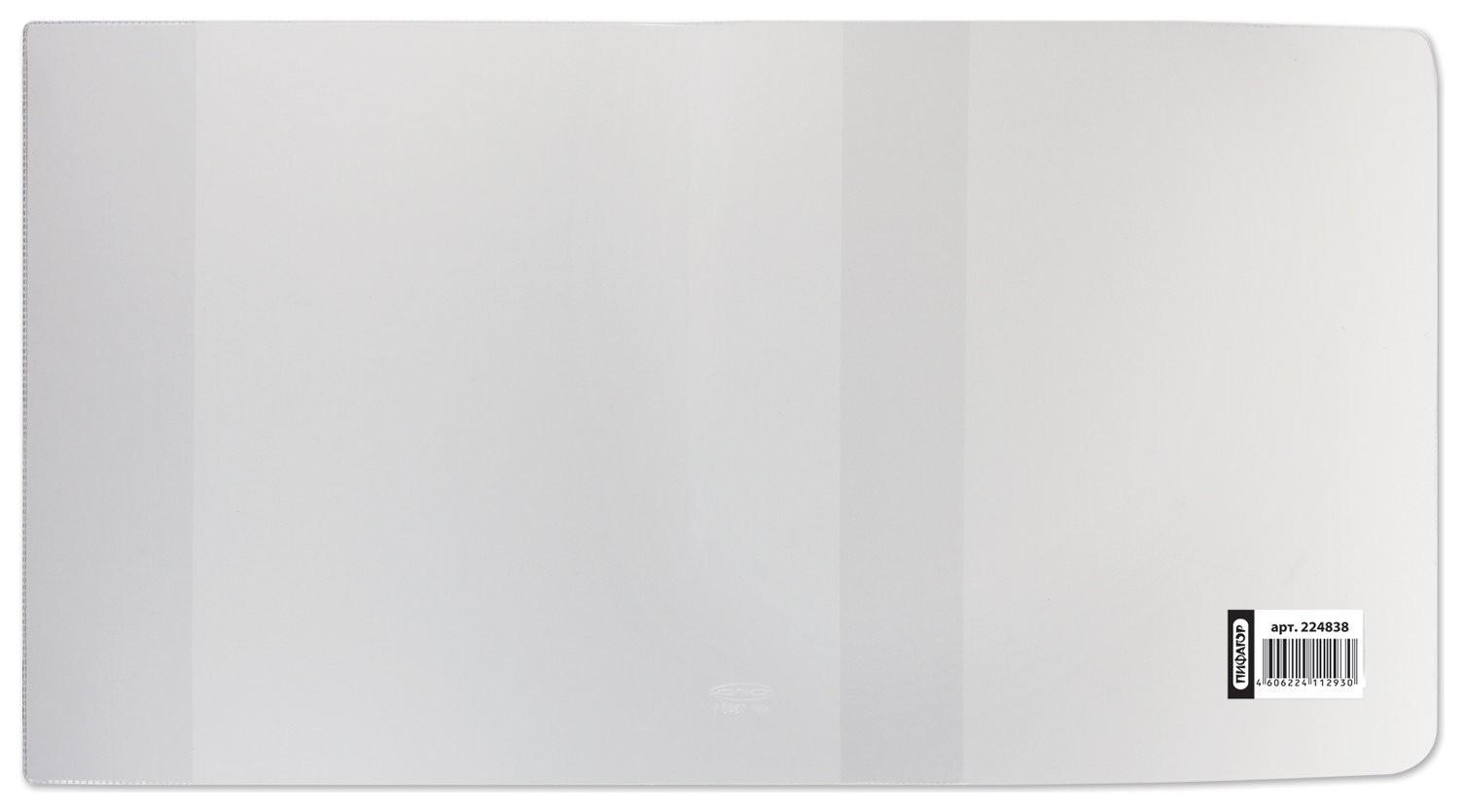 Обложка ПВХ для учебника, размер универсальный, прозрачная, плотная, 120 мкм, 233х455 мм  Пифагор