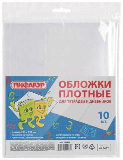 Обложки ПВХ для тетради и дневника, комплект 10 шт., прозрачные, плотные, 120 мкм, 213х355 мм  Пифагор