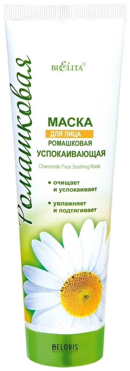 Маска для лица успокаивающая Chamomile Face Soothing Mask Белита - Витекс Ромашковая