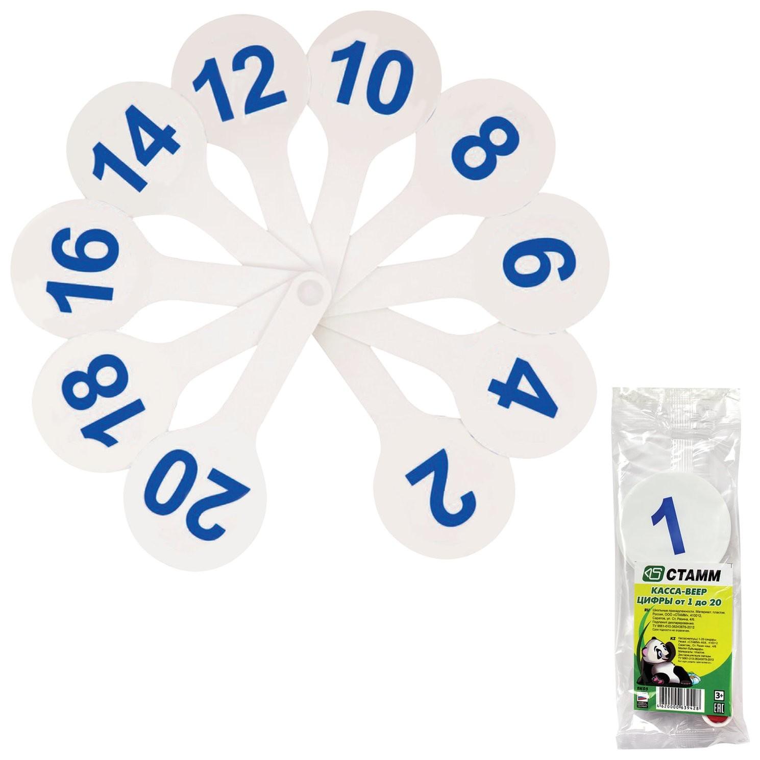 Веер цифры от 1 до 20   Стамм