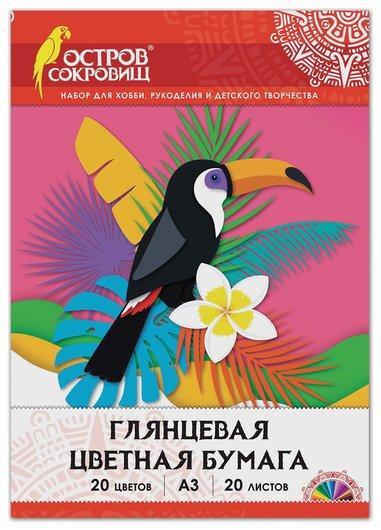 Цветная бумага большого формата А3 20 цветов Остров сокровищ