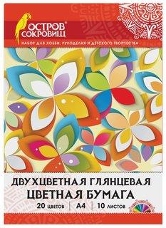 Цветная бумага А4 10 листов, 20 цветов  Остров сокровищ