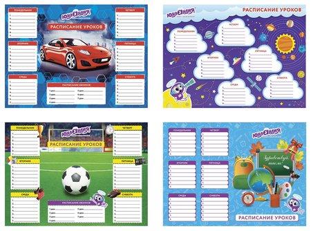 Расписание уроков и звонков А4 для мальчиков, бумага 170 г/м2   Юнландия
