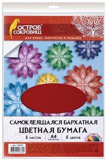 Цветная бумага А4 бархатная самоклеящаяся  Остров сокровищ