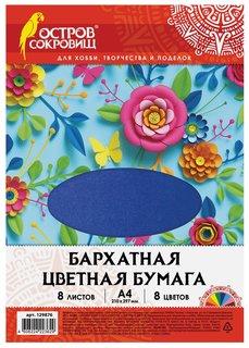 Цветная бумага А4 бархатная, 8 листов 8 цветов  Остров сокровищ