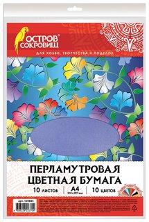 Цветная бумага А4 перламутровая 10 листов 10 цветов  Остров сокровищ