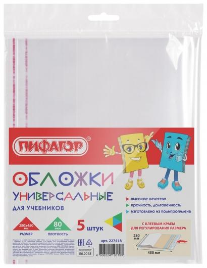 Обложки пп для учебников комплект 5 шт., универсальные, клейкий край, 80 мкм, 280х450 мм  Пифагор