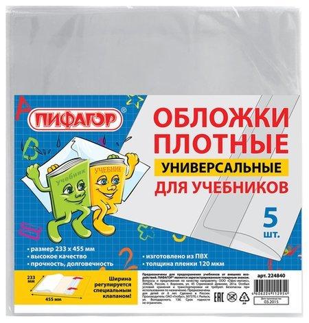 Обложки ПВХ для учебника, комплект 5 шт., размер универсальный, прозрачные, 120 мкм, 233х455 мм  Пифагор