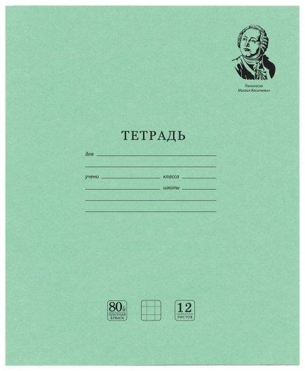 Тетрадь в клетку 12 листов А5 Ломоносов М.В.  Brauberg