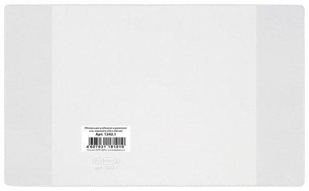 Обложка ПВХ для дневника в жестком переплете и учебника младших классов, прозрачная, плотная, 120 мкм, 232х360 мм  Dps Kanc