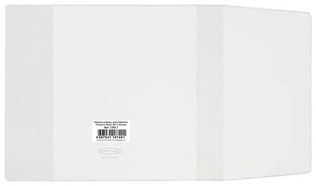 Обложка ПВХ для учебника Петерсон, Моро (1,3), Гейдмана, универсальная, прозрачная, плотная, 120 мкм, 267х512 мм  Dps Kanc