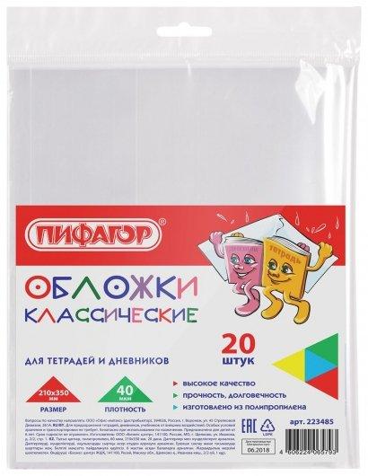 Обложки ПП для тетради и дневника комплект 20 шт., прозрачные, 40 мкм, 210х350 мм  Пифагор