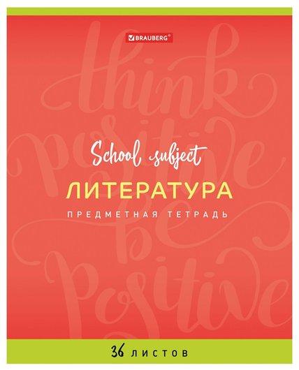 "Тетрадь предметная 36 л. ""Палитра знаний""  Brauberg"