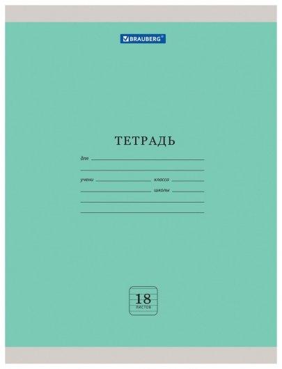 "Тетрадь в линейку 18 листов ""Эко""  Brauberg"
