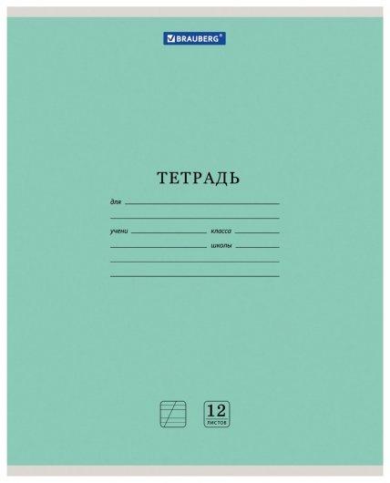 "Тетрадь в линейку 12 листов ""Классика New""  Brauberg"