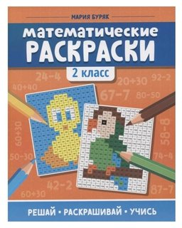 Математические раскраски: 2 класс, Буряк М.В.
