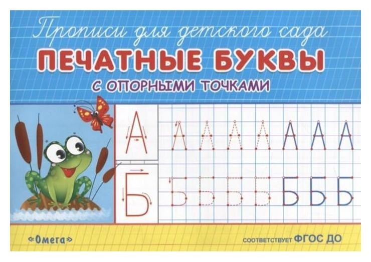 Раскраска-прописи для детского сада.. Печатные буквы с опорными точкам  Омега