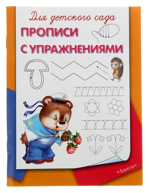 Раскраска для детского сада Прописи с упражнениями  Омега