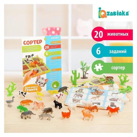 Развивающий набор сортер Изучаем животных  Zabiaka