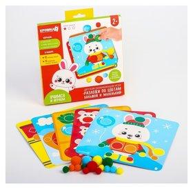Детский развивающий игровой набор с помпошками Разложи по цветам: большой и маленький