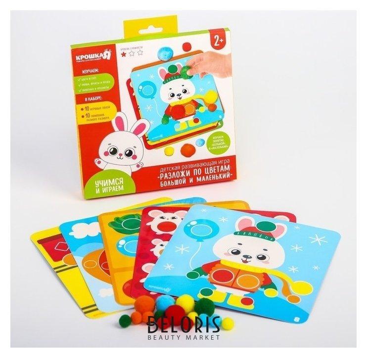 Детский развивающий игровой набор с помпошками Разложи по цветам: большой и маленький Крошка Я