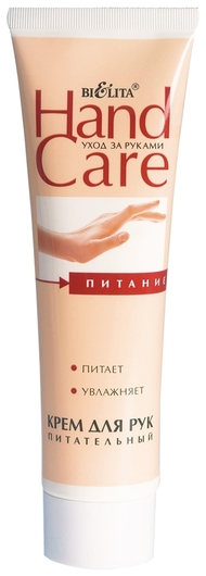 Крем для рук питательный, туба  Белита - Витекс