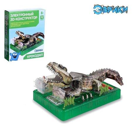 Электронный 3D-конструктор Крокодил  Эврики