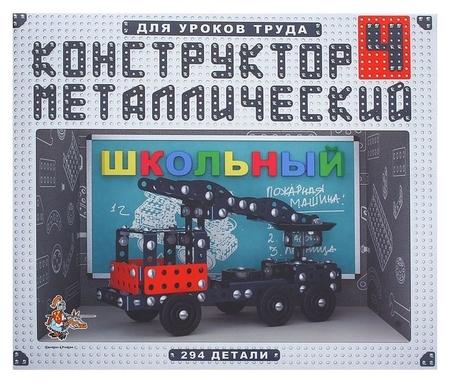 Конструктор Школьный-4 для уроков труда 294 детали  Десятое королевство