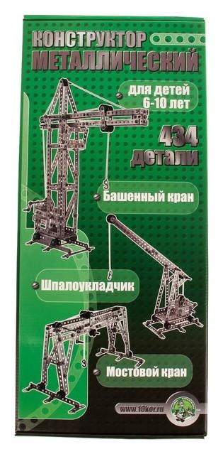 Конструктор металлический Краны 434 детали  Десятое королевство