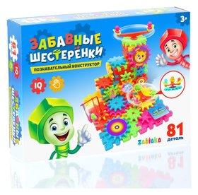 Конструктор Забавные шестерёнки 81 деталь