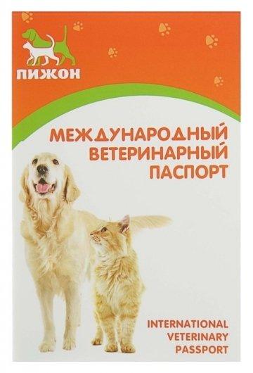 """Ветеринарный паспорт международный универсальный """"Пижон""""  Пижон"""