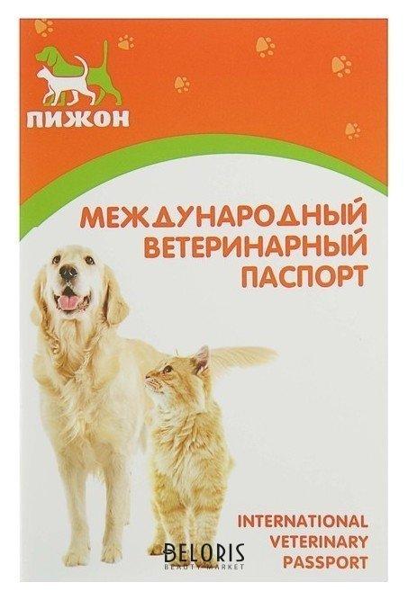 Ветеринарный паспорт международный универсальный Пижон Пижон