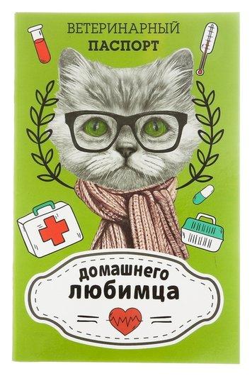 """Ветеринарный паспорт """"Домашнего любимца""""  Compаnion"""