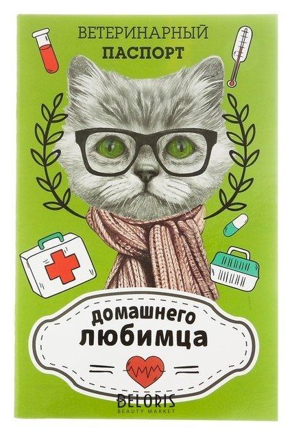 Ветеринарный паспорт Домашнего любимца Compаnion