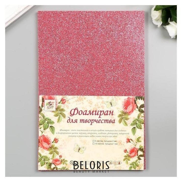 Фоамиран Светло-розовый блеск 2 мм формат А4 (набор 5 листов) Арт узор