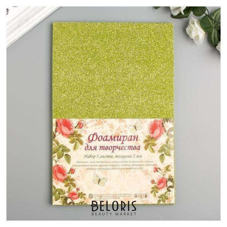 Фоамиран Зелёный блеск 2 мм формат А4 (набор 5 листов) Арт узор