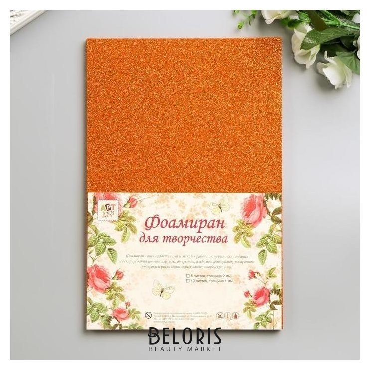 Фоамиран Оранжевый блеск 2 мм формат А4 (набор 5 листов) Арт узор