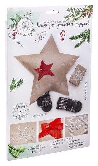 Декор для упаковки подарков «Морозный Новый Год», набор для шитья, 22 × 33 × 14 см  Арт узор