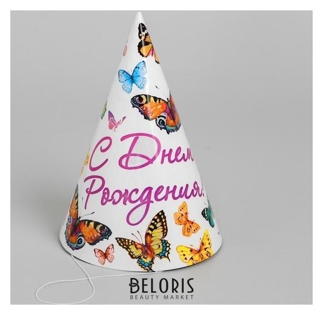 Колпак бумажный «С Днём Рождения!», с бабочками, набор 6 шт., 16 см Страна Карнавалия