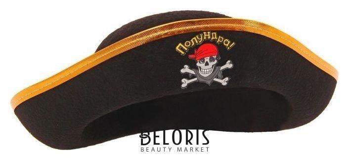 Шляпа пирата «Полундра», детская, р-р 56 Страна Карнавалия