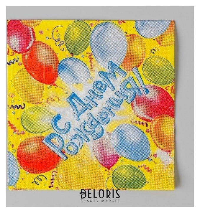 Набор бумажных салфеток «С Днём рождения!», шары, 20 шт. Страна Карнавалия