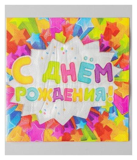 Набор бумажных салфеток «С днём рождения», звёздочки, 33х33, 20 шт.  Страна Карнавалия